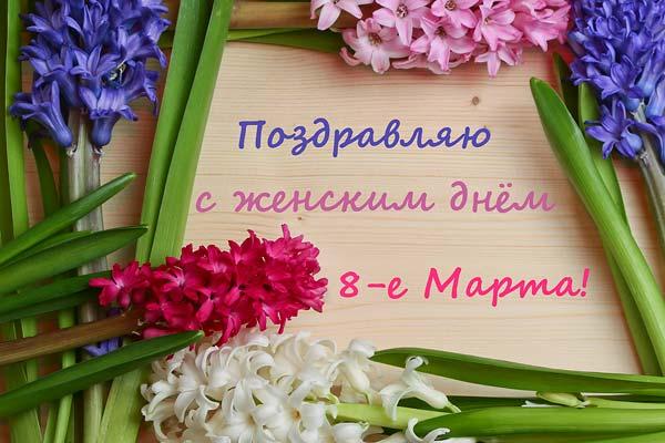 Поздравляю с праздником 8-е Марта!